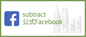 subtract 公式Facebook