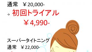 クリニックでより効果的なスキンケア!スーパーフォトフェイシャルのお試しキャンペーンです。通常20,000円/回のところ初回の方限定4,990円