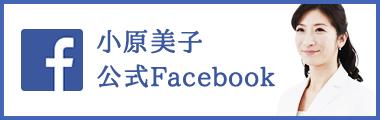 小原美子公式Facebook